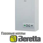 Обзор газовых отопительных котлов марки Beretta
